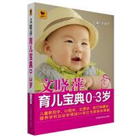 文晓萍育儿宝典(0~3岁)