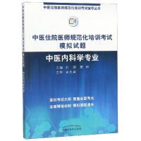 中医住院医师规范化培训考试模拟试题:中医内科学专业 中国中医药出版社