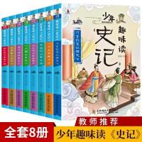 少年趣味读史记正版全套8册青少年版白话文小学生课外阅读书籍三四五六年级写给儿童的中国历史文学漫画故事书8-10-12周岁