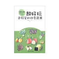 超好玩:色铅笔的四季蔬果(爱上绘画)