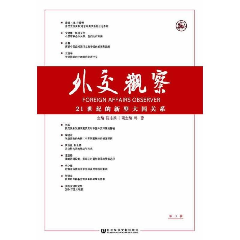 外交观察(第3辑)21世纪的新型大国关系