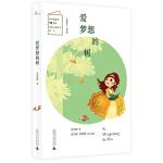 儿童粮仓・童话馆:爱梦想的树