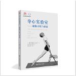 身心实验室 瑜伽习练与探索 艾扬格瑜伽学院教材系列