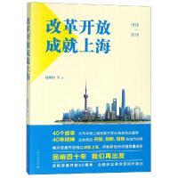 改革开放成就上海 上海人民出版社
