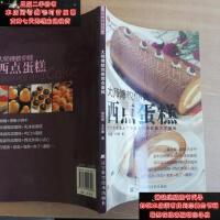 【二手旧书9成新】品味健康生活:大师傅教你做西点蛋糕【实物拍图 品相自鉴】9787538156447
