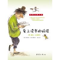 国际大奖小说――爱上读书的妖怪