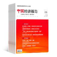 中国经济报告杂志订阅 全年全年预订2019年10月起订全年订阅 杂志铺