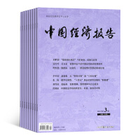 中国经济报告杂志订阅 全年全年预订2020年4月起订全年订阅 杂志铺