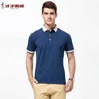【包邮】才子男装(TRIES)短袖T恤 男士轻商务休闲风青春六色短袖T恤 POLO衫