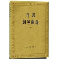肖邦钢琴曲选(二) 钢琴曲集 钢琴教材人民音乐出版社