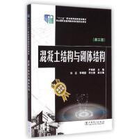 混凝土结构与砌体结构(第3版十二五职业教育国家规划教材) 尹维新