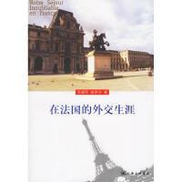 【9成新正版二手书旧书】在法国的外交生涯 吴建民,施燕华