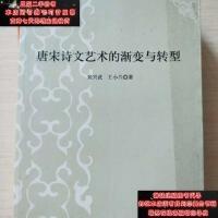 【二手旧书9成新】唐宋诗文艺术的渐变与转型9787516136027