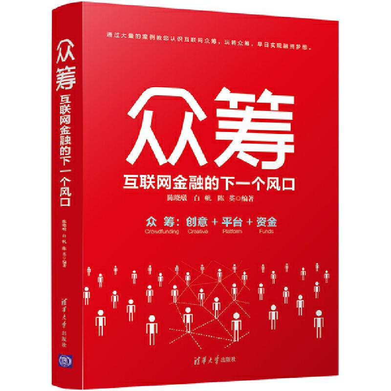 众筹:互联网金融的下一个风口 一本书了解众筹全貌,从零开始学众筹!
