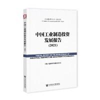 中国工业制造投资发展报告(2021)/报告系列/中国建投研究丛书