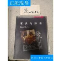 【二手书旧书九成新】家具与陈设/庄荣,吴叶红中国建工