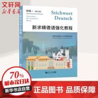 新求精德语强化教程初级1(第5版) 同济大学出版社