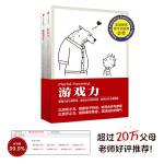 游戏力经典套装(全2册)[精选套装]