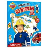 消防员山姆安全救援贴纸游戏书:安全保卫战