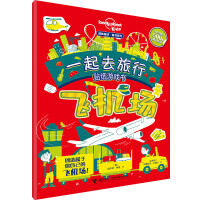 飞机场(孤独星球 童书系列 一起去旅行贴纸游戏书)