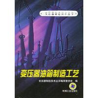 变压器油箱制造工艺/变压器制造技术丛书