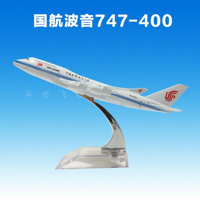 仿真747飞机模型空客A380合金飞机模型东航南航国航波音747仿真客机模型A330A320。 多买优惠活动总价打9折;满2件,总价打8.8折;!!优惠时间有限,关注收藏店铺领