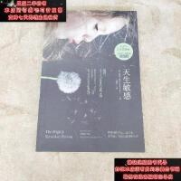 【二手旧书9成新】天生敏感9787508079042