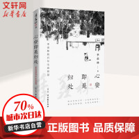 心安即是归处 季羡林2020全新散文精选百年生命智慧的一生跨越三代中国人共读的心灵读本散文随笔老猫八十抒怀隔膜畅销书