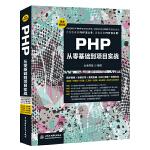 PHP从零基础到项目实战(微课视频版)Web开发