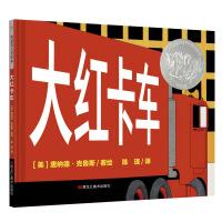 凯迪克大奖绘本:大红卡车