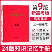 便携背题本高中化学新高考版知识记忆手册全一册通用第8版高中高考复习资料高一高二高三通用