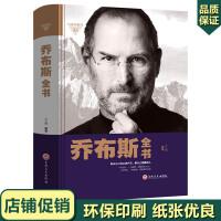乔布斯全书 成功励志书籍青少年版世界中外人物自传名人传记书籍畅销书公司经营管理书