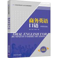 商务英语口语 清华大学出版社