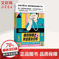 Jue对笑喷之弃业医生日志 半年狂销100万册,英国亚马逊瘫痪3小时!6年221篇男妇科大夫的私密日记!真的读懂女人了