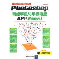 Photoshop智能手机与平板电脑APP界面设计(配光盘)