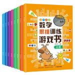 数学思维训练游戏书(全8册)