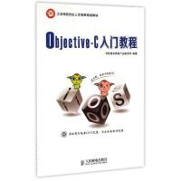 Objective-C入门教程(附光盘工业和信息化人才培养规划教材) 传智播客高教产品研发部