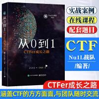 从0到1CTFer成长之路NU1L战队著CTF比赛入门书籍计算机网络安全Web开发区块链AWD靶场渗透技术信息安全竞赛c