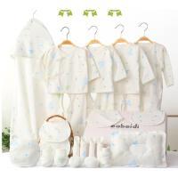 新生儿礼盒婴儿衣服秋冬套装刚出生用品初生满月礼物宝宝大全