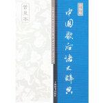 汉语工具书大系・中国歇后语大辞典(普及本)