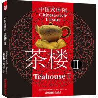 中国式休闲:茶楼II(低碳建筑设计精髓合集)