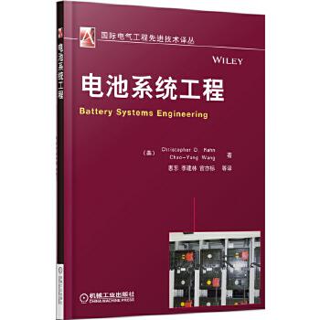 电池系统工程(国际电气工程先进技术译丛) (提供了先进电池管理系统开发所必需的北京、模型、求解技术和系统理论。)