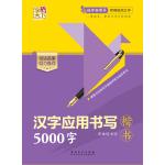 字酷天下*实用钢笔字帖*汉字应用书写5000字・楷书