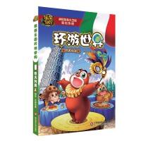 熊熊乐园环游世界 意大利篇