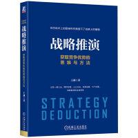 战略推演:获取竞争优势的思维与方法