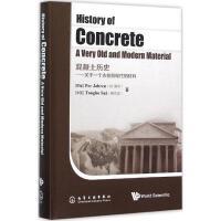 混凝土历史:关于一个古老而现代的材料 (挪威)珀・雅润(Per Jahren),(中国)隋同波 著