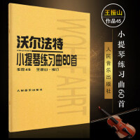 沃尔法特小提琴练习曲60首 作品45沃尔法特小提琴练习曲教材教程书籍 小提琴教程书(作品45)沃尔法特小提琴练习曲60