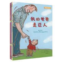 正版我的一家全四册麦克米伦经典绘本图画书幼儿儿童亲子阅读童话故事书籍图书我的爸爸是巨人妈妈会魔法爷爷是冠军奶奶是明星