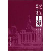 【旧书二手书9成新】 名城之恋系列:带一本书去上海