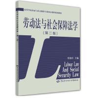 劳动法与社会保障法学(第二版)